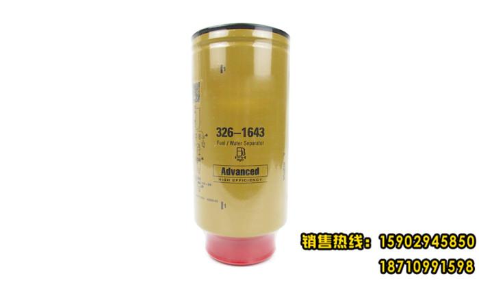 挖掘机配件 竞博体育appp下载345D349D油水分离器滤芯 326-1643