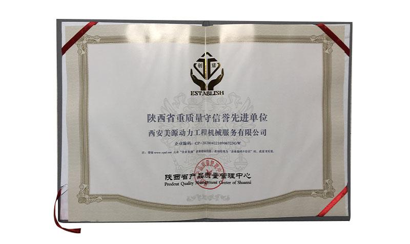 陕西省重质量守信誉先进单位证书